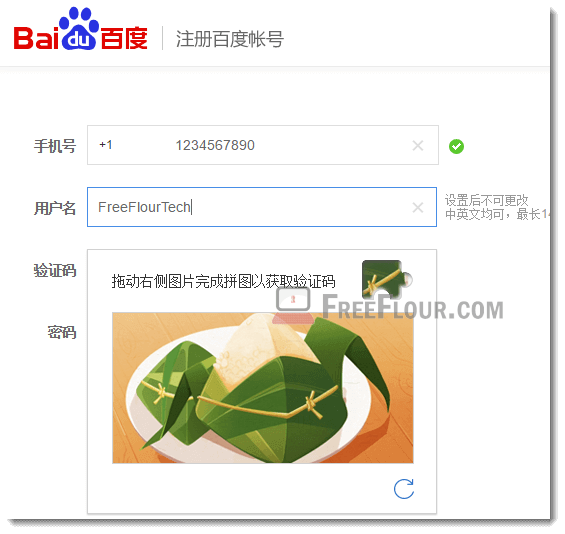 How to Create Pan Baidu Account