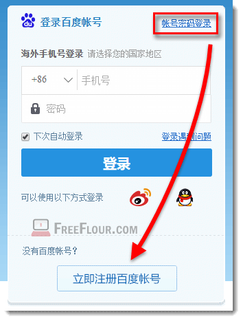 how to register baidu account outside China